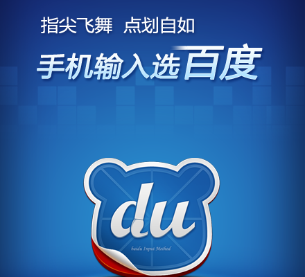 Talk to Type Chinese – Baidu Gets What You Mean