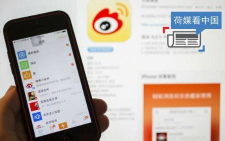 荷媒看中国:微博展示中国人想法 (RNW)