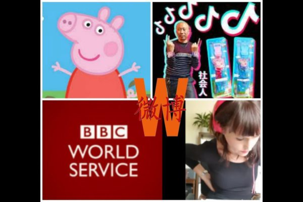 """Peppa Pig Banned from Douyin as Icon of Chinese Online """"Punks"""" (BBC World Update)"""