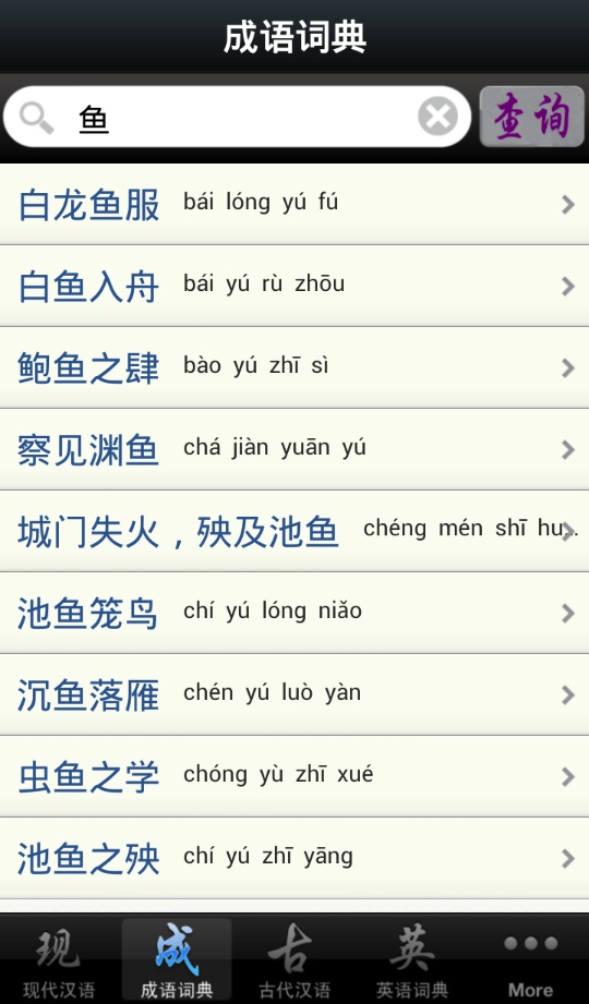 Top 10 apps (iPhone/Android) for Studying Chinese : Manya